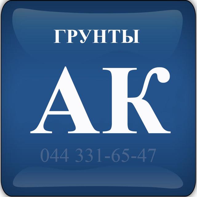 Грунтовки АК — Полиакриловые АК-069, АК-070,АК-125, АК-100 жидкий цинк, АК-0191, Цинотерм