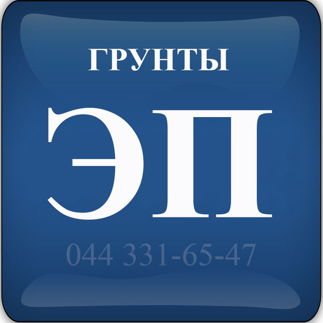Грунтовки ЭП — Эпоксидные ЭП-0104, ЭП-0199, ЭП-022, ЭП-0342, ЭП-045, ЭП-057, ЭП-076, ЭП-090