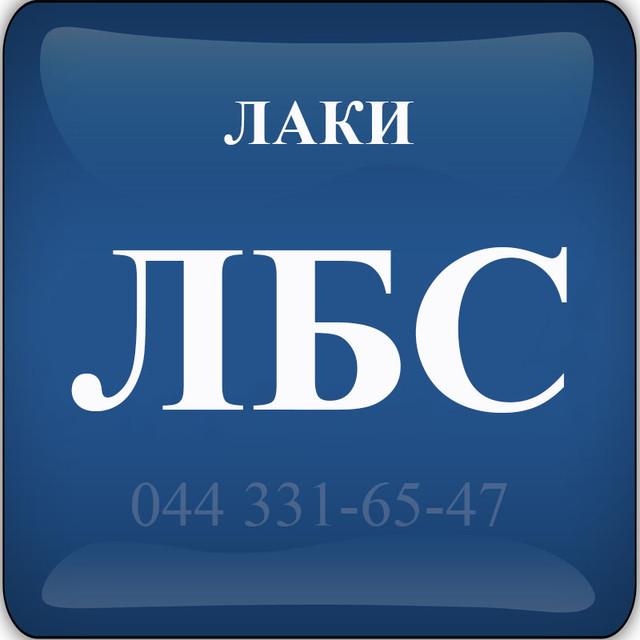 Бакелитовые лаки ЛБС-1, ЛБС-2