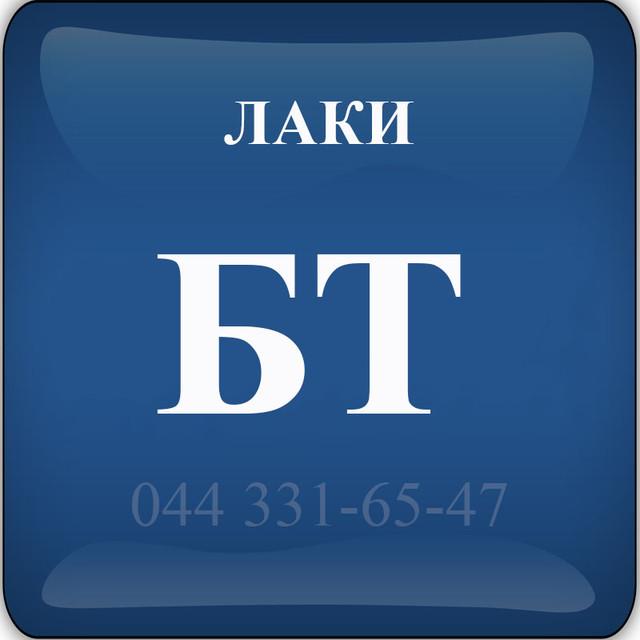 Битумные Лаки БТ-5100, БТ-577кузбасслак, БТ-783, БТ-987, БТ-988, БТ-99, БТ-123