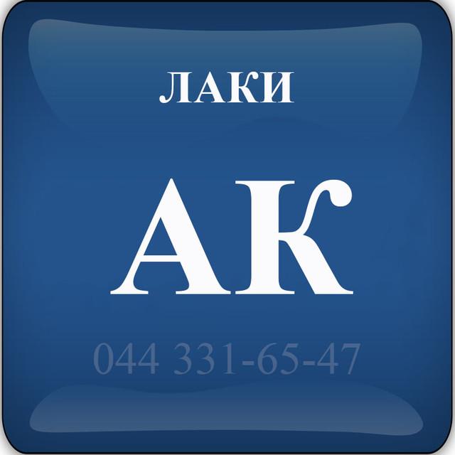Лаки АК — полиакриловые АК-113