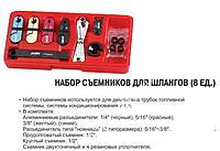 Комплект для разъединения трубопроводов авто/кондиц.8ед.