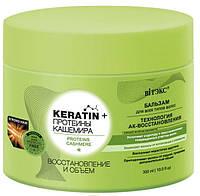 """Бальзам для всех типов волос """"Восстановление и объем"""" Витэкс Keratin+ 300 мл"""
