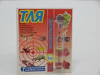 Инсектицид Тля против грызущих и сосущих насекомых, 1 ампула - 2 мл