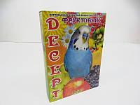 Десерт фруктовый, натуральный корм для попугаев - 500 г
