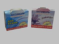 Антимоль, натуральное средство для защиты от моли с запахом лаванды Антимоль, универсальное для кухни с запахом лаванды