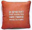 """Подарочная подушка """"Начальство"""", фото 5"""