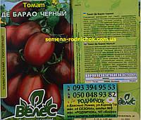 Томат Де барао черный высокорослый средний томат с плодами цвета темной вишни-отличное консервирование
