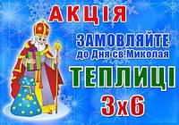 Св. Миколай носить знижки на теплиці!