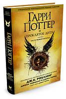 Гарри Поттер и проклятое дитя. Части 1 и 2. Специальное репетиционное издание сценария. Автор: Джоан Кэтлин...
