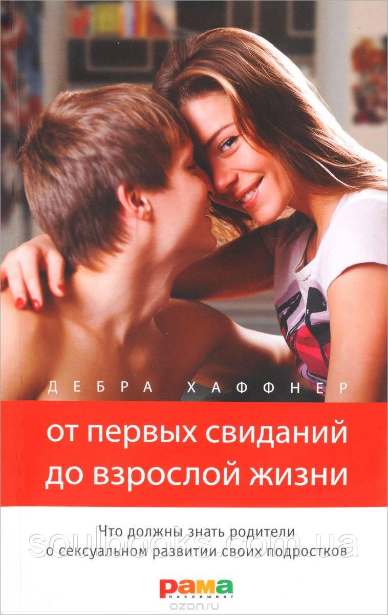 От первых свиданий до взрослой жизни. Что должны знать родители о сексуальном воспитании подростков. Д. Хафнер