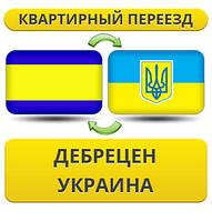 Квартирный Переезд из Дебрецена в Украину