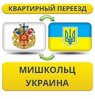 Квартирный Переезд из Мишкольца в Украину