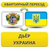 Квартирный Переезд из Дьёра в Украину