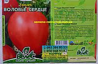 Высокорослый средний томат с плодами розово малинового цвета серцевидной формы для переработки Валовье сердце