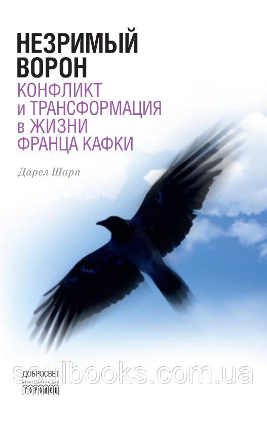 Незримый ворон. Конфликт и трансформация в жизни Франца Кафки.  Дарэл Шарп.