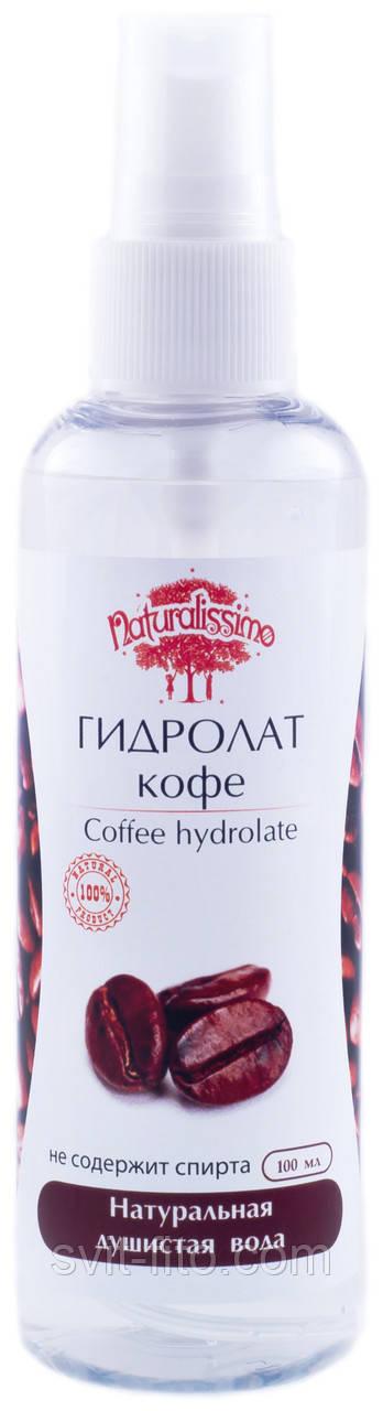 Гидролат кофе 100 мл
