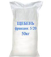 Щебень 5/20 50 кг