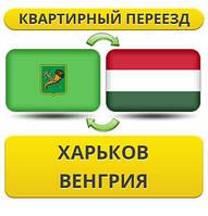 Квартирный Переезд из Харькова в Венгрию