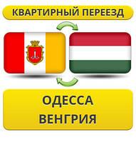 Квартирный Переезд из Одессы в Венгрию