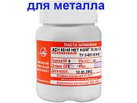 Алмазная паста 60/40 НОМГ 40 грамм