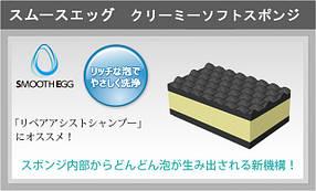 Smooth Egg Soft Sponge губка для автомобілів покритих рідким склом, фото 2