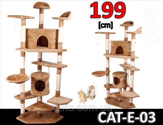 Когтеточка, домики, дряпка для кошек Е-03 199 см, фото 2