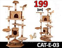 Когтеточка, домики, дряпка для кошек Е-03 199 см