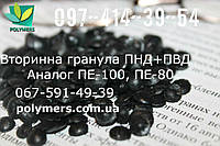 Вторичная гранула полипропилен РР, ПЭНД (HDPE), ПС (УПМ), стретч (LLDPE), PE-100, PE-80, ПВД (LDPE)