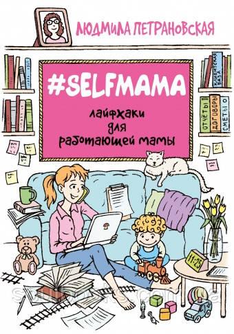 #Selfmama. Лайфхаки для работающей мамы. Л. Петрановская