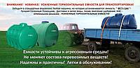 Емкость для транспортировки воды и удобрений