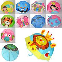 Зонтик детский MK 0866 ББ