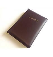 Библия средний формат на рус.яз.