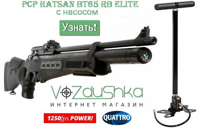 pcpc hatsan bt65 rb elite с насосом