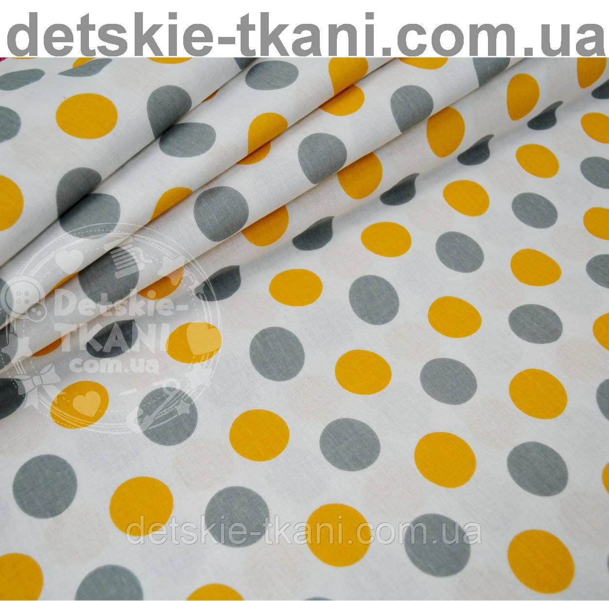 Ткань с серыми и тёмно-жёлтыми горохами размером 3 см, № 544а