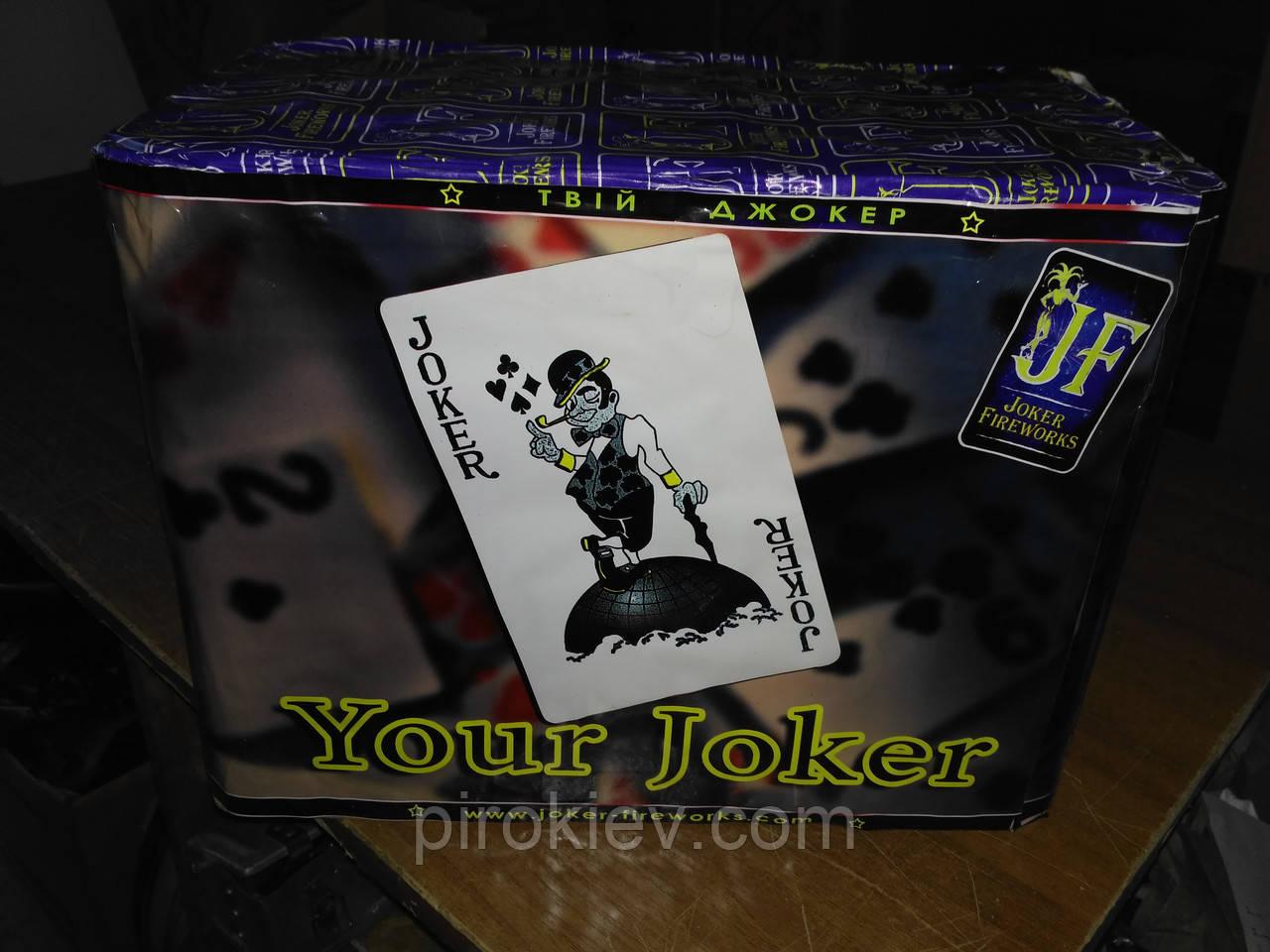 """Фейерверк JFC10 Твой Джокер """"Your Joker"""""""