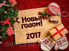 Наша компания поздравляет Вас с наступающим Новым 2017 Годом!