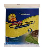 Салфетки для уборки целлюлозные Фрекен Бок Универсальные влаговпитывающие 3 шт.