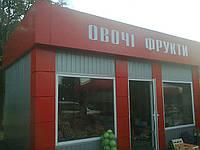 Магазини, фото 1