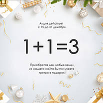Условия акции 1+1=3