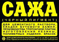 Сажа строительная Харьков, в мешках 10 кг