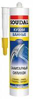 Санитарный силикон ukr 60мл Soudal