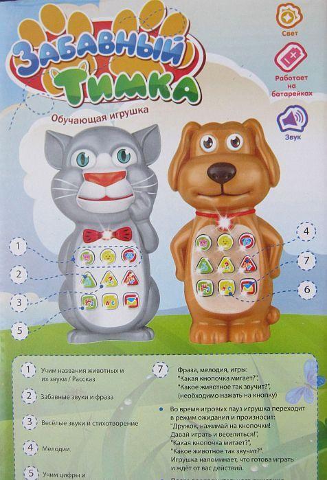 Забавный телефон кот, пёс Тимка