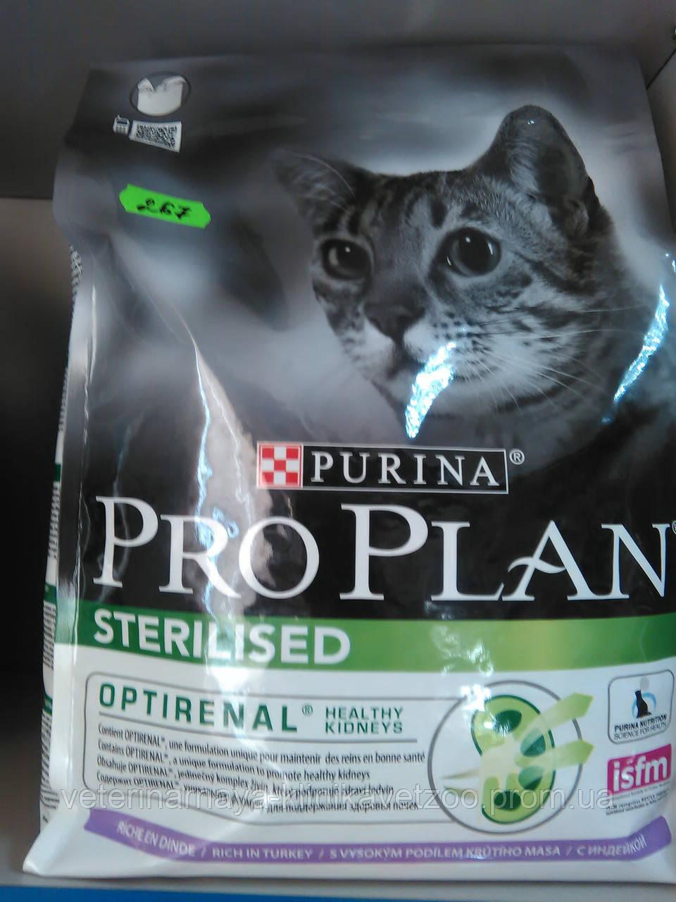 Pro Plan(sterilised)корм для стерилизованных кошек премиум класса1,5кг.