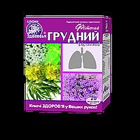 Фиточай «грудной (от кашля)» 20 ф/п чай от кашля