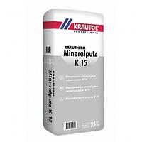 Штукатурка декоративная минеральная белая Krautherm Mineralputz K15 25кг Krautol
