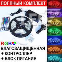 ПОЛНЫЙ КОМПЛЕКТ — 5 метров влагозащищенной RGB светодиодной ленты 5050 + контроллер + пульт + блок питания