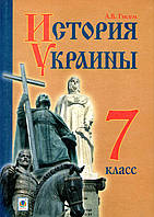 История Украины, 7 класс. Гисем А.В. (изд-во: Богдан)