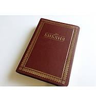Библия малый формат