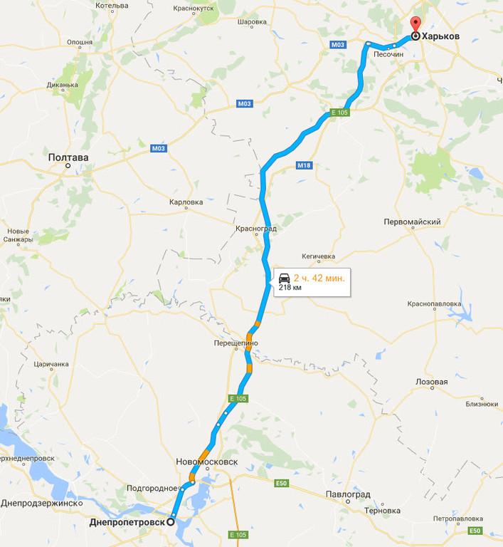 Днепропетровск → Харьков